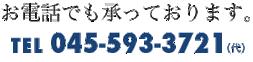 お電話でも承っております。TEL045-593-3721(代)